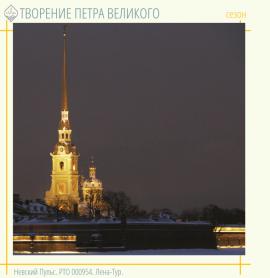 Творение Петра Великого – 5 дн. от 12980 руб.