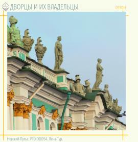 Дворцы и их владельцы – 5 дн. от 13310 руб.
