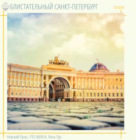 Блистательный Санкт-Петербург – 5 дн. от 12960 руб.