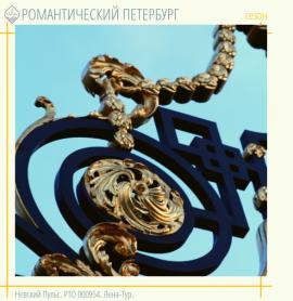 Романтический Петербург – 5 дн. от 15120 руб.