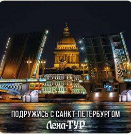 Подружись с Петербургом: для младших классов