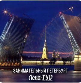 Занимательный Петербург