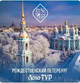 Рождественский Петербург    5д/4н  от 12980 руб