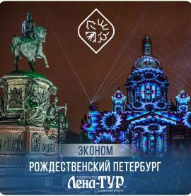 Рождественский Петербург – эконом  5д/4н от 10100 руб