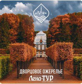 Дворцовое ожерелье 5д/4н от 14460 руб.