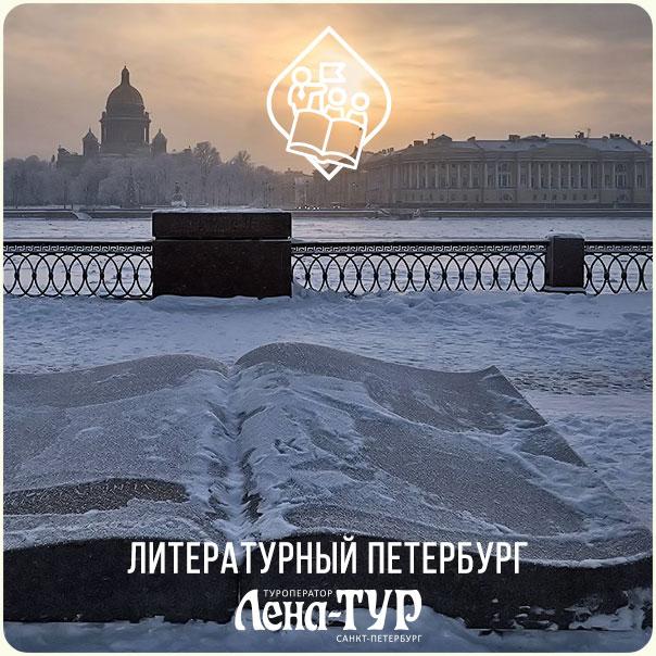 Литературный Петербург (весна 2020)