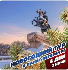 .   .   .   .   Новый Год 2020   .   .   .     4 дн/3н  от 10650 руб   31.12-03.01