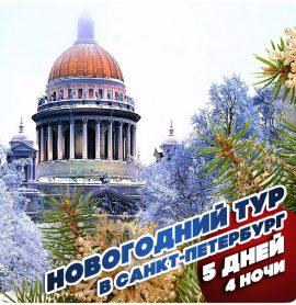 .   .   .   .   Новый Год 2020   .   .   .     5 дн/4н  от 14250 руб   30.12-03.01