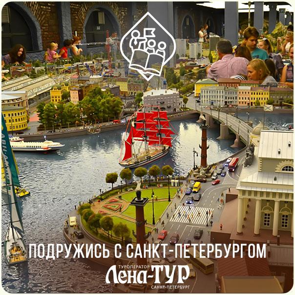 Подружись с Петербургом (весна 2020)