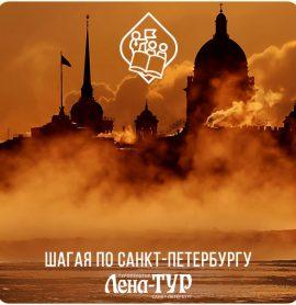 Шагая по Петербургу (осень-зима 20-21г.)