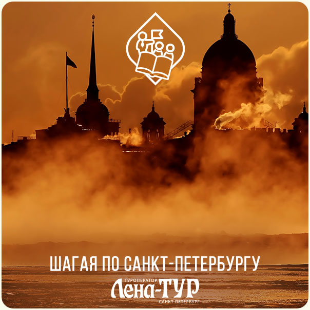 Шагая по Петербургу