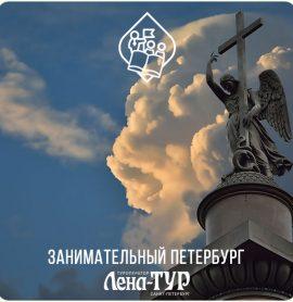 Занимательный Петербург (осень-зима 20-21г.)