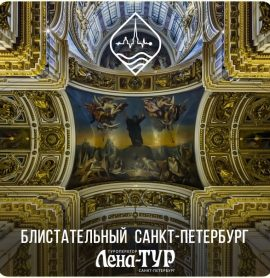 Блистательный Петербург СЕЗОН 2020