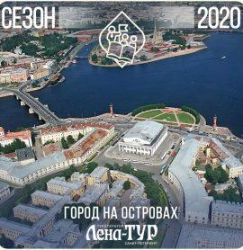 Город на островах (май-сентябрь 2020)