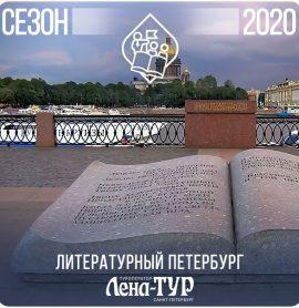Литературный Петербург (май-сентябрь 2020)