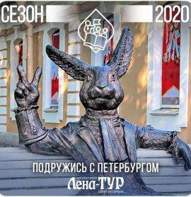 Подружись с Петербургом (май-сентябрь 2020)