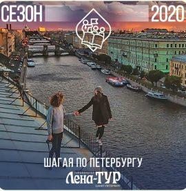 Шагая по Петербургу (май-сентябрь 2020)