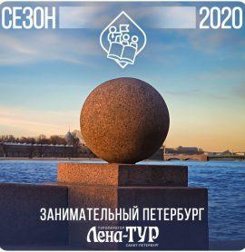 Занимательный Петербург (май-сентябрь 2020)