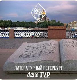 Литературный Петербург (май-сентябрь 2021)