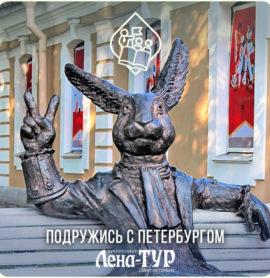 Подружись с Петербургом (май-сентябрь 2021)
