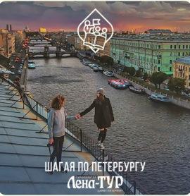 Шагая по Петербургу (май-сентябрь 2021)