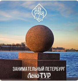 Занимательный Петербург (май-сентябрь 2021)